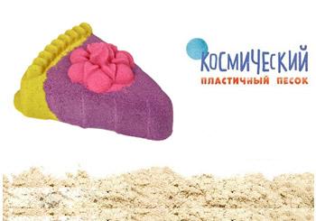 Лепим тортик из Космического пластичного песка