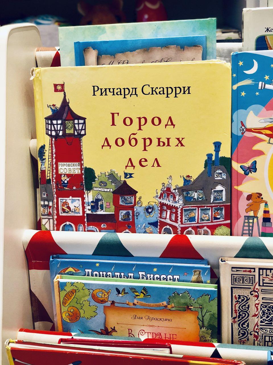 Книга Ричарда Скарри «Город добрых дел»