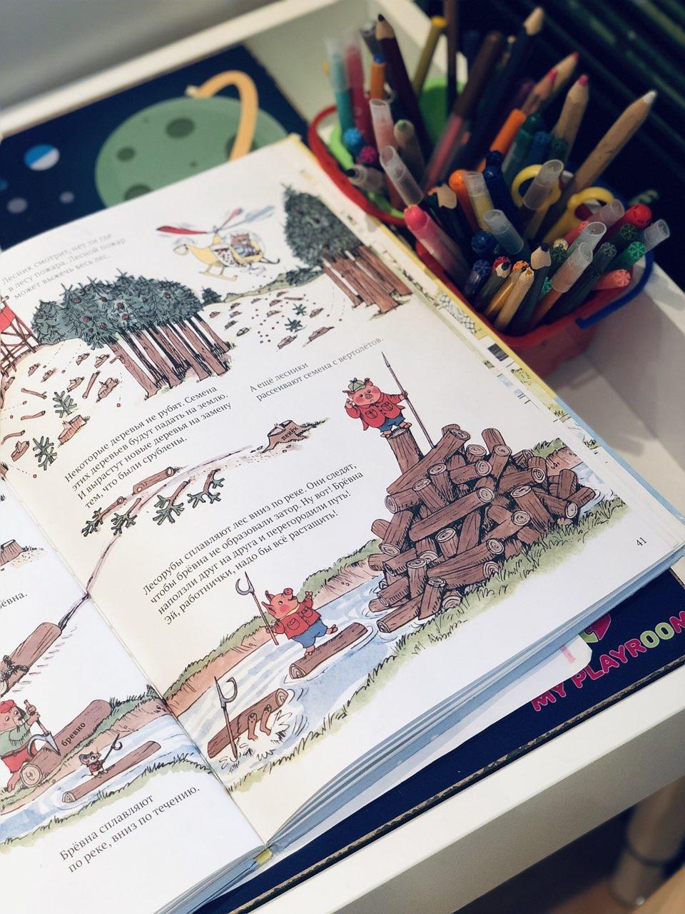 Страницы из книги Ричарда Скарри «Город добрых дел»