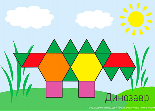Шаблон для мозаики Pattern Blocks «Динозавр»