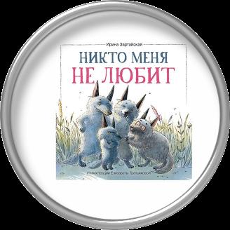 Книжка Никто не любит