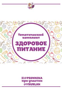 Тематические комплект развивающих заданий «Здоровое питание»