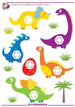 Страницы из тематического комплекта развивающих заданий «Динозавры» 1