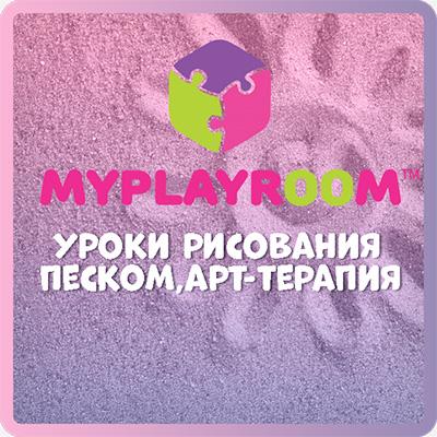 Видео уроки рисования песком от MYPLAYROOM™