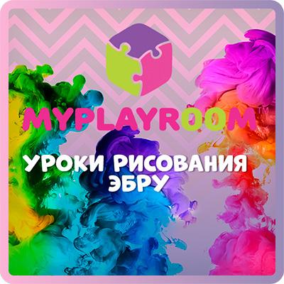 Видео уроки рисования на воде Эбру от MYPLAYROOM™