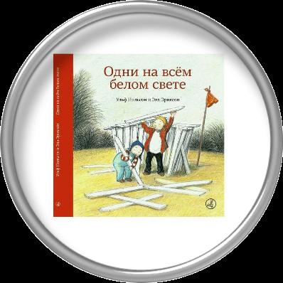 """Книжка """"Одни на всем белом свете""""."""
