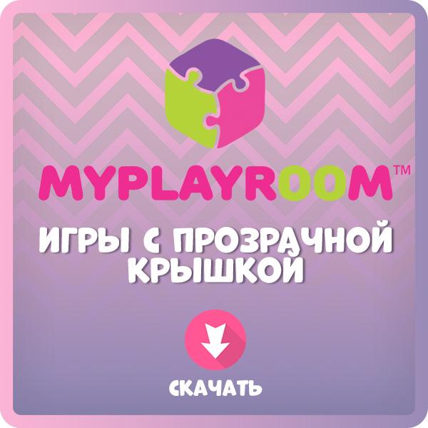 Игры с прозрачной крышкой от MYPLAYROOM™