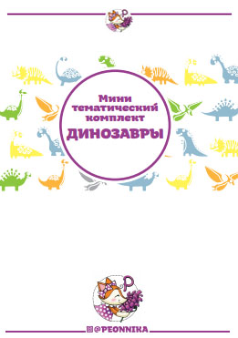 """Тематический комплект """"Динозавр"""""""