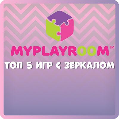MyPlayRoom игры с зеркалом.