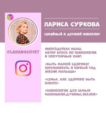 Изображена психолог Лариса Суркова.