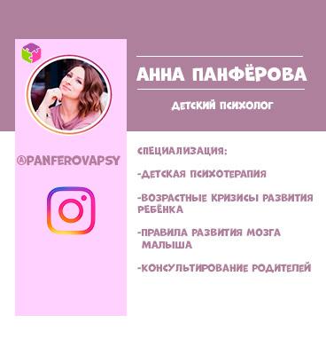 Изображена психолог Анна Панфёрова.