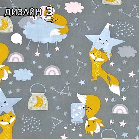 Чехол на полочку для книг - Звездный лис