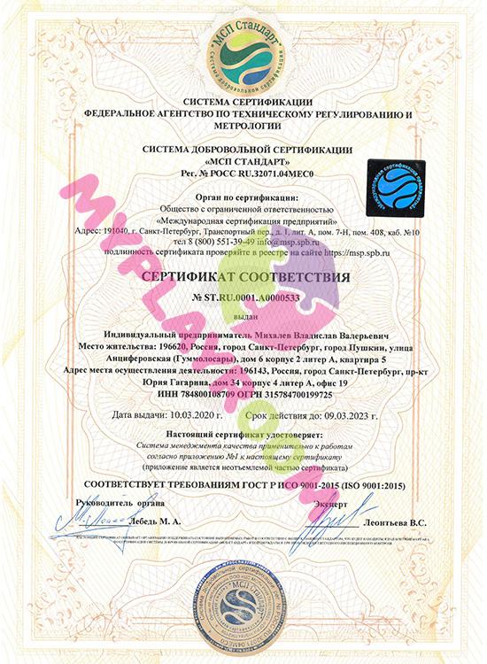 Сертификат соответствия ISO 9001:2015C