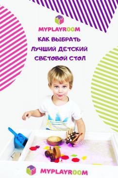 Как выбрать детский световой стол?