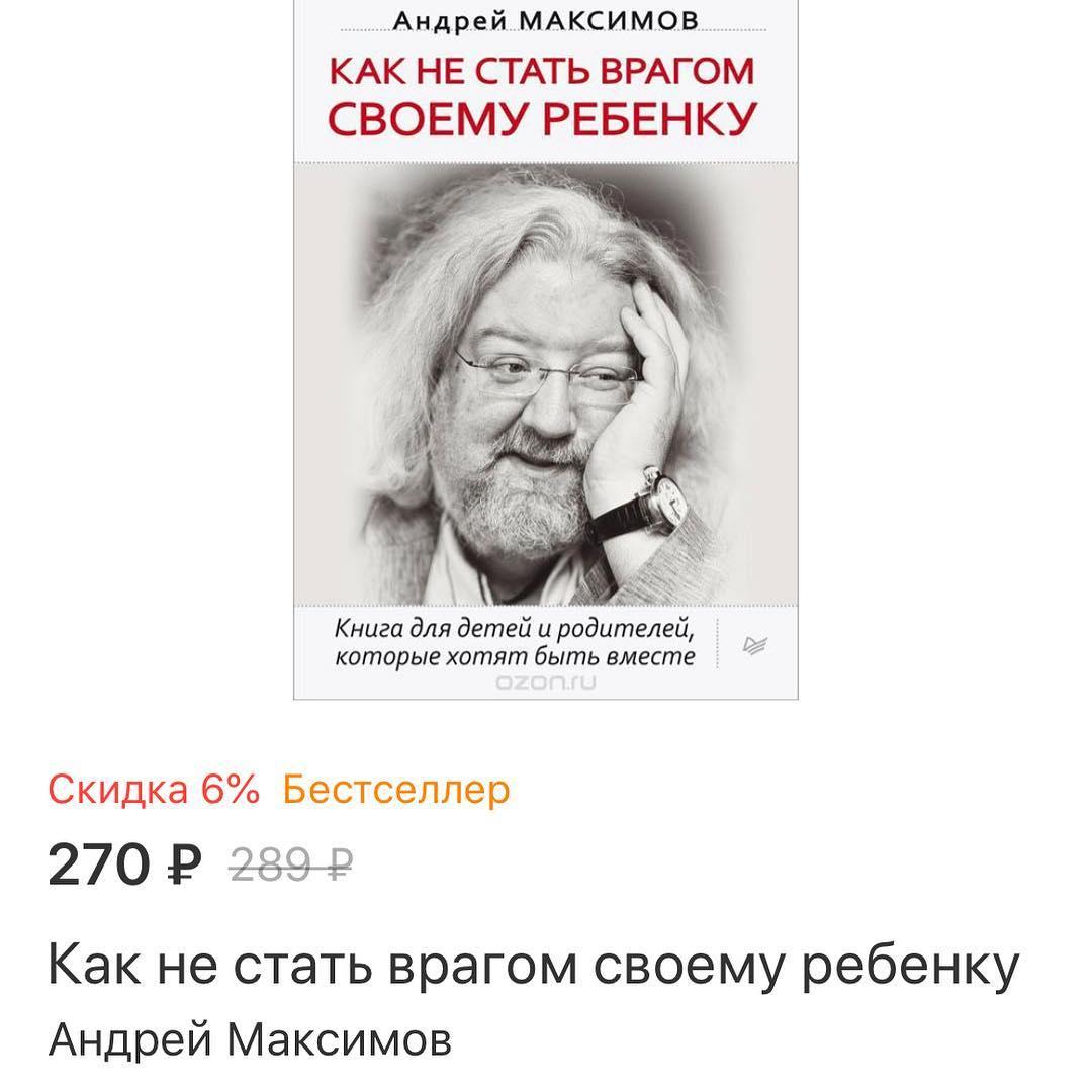 """Книга """"Как не стать врагом своему ребенку"""""""