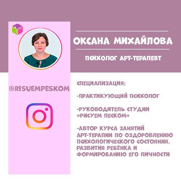 Изображена психолог Оксана Михайлова.