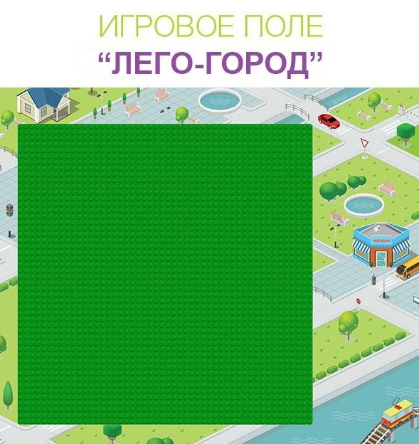 """Игровое поле """"Лего-Город"""""""