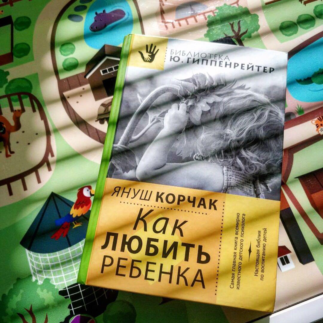 Книга Януш Кόрчак КАК ЛЮБИТЬ РЕБЁНКА