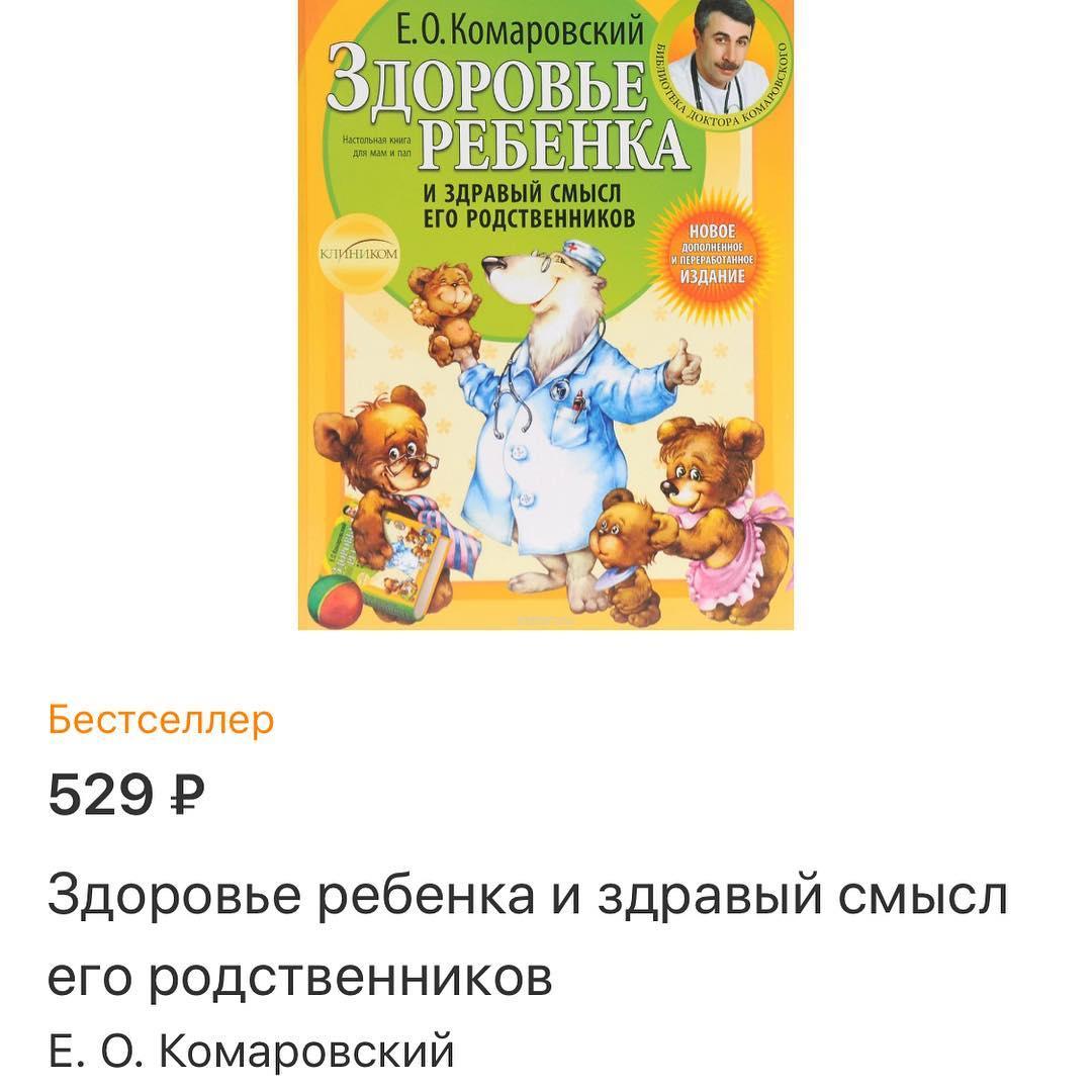 """Книга Е.О Комаровский """"Здоровье ребенка"""""""