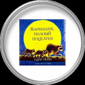 """Книга """"Кармашек, полный поцелуев""""."""