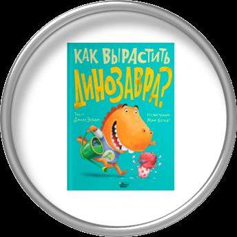 """Книга """"Как вырастить динозавра?""""."""