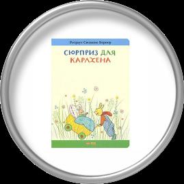 "Книжка ""Сюрприз для Карлахена""."
