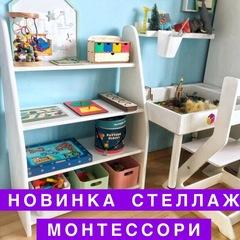 НОВИНКА - МОНТЕССОРИ СТЕЛЛАЖ
