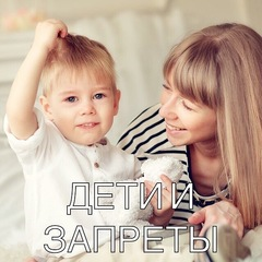 Гармоничное родительство: дети и запреты.