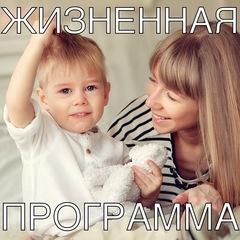 Гармоничное родительство: жизненная программа.