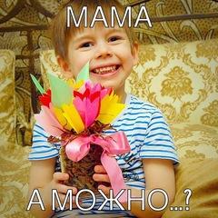 Гармоничное родительство: мама, а можно?