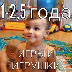 Гармоничное родительство: игры и игрушки 1 - 2,5 года.