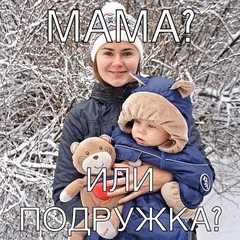 Гармоничное родительство: мама или подружка?