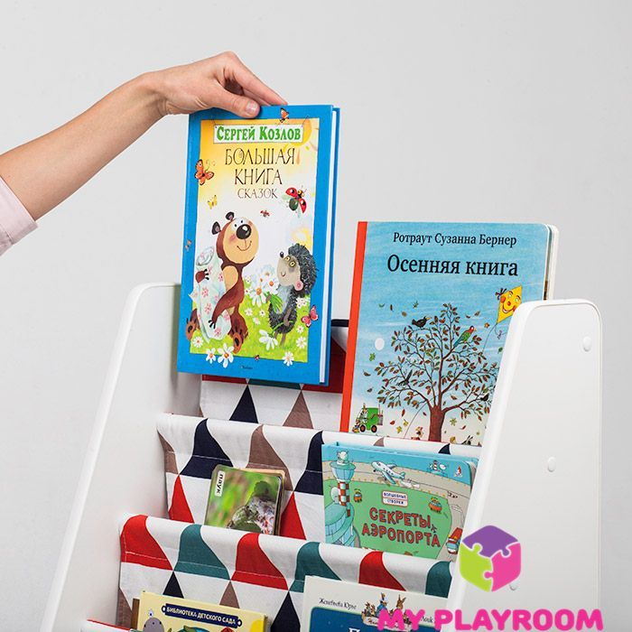 Любимые книжки малыша под рукой