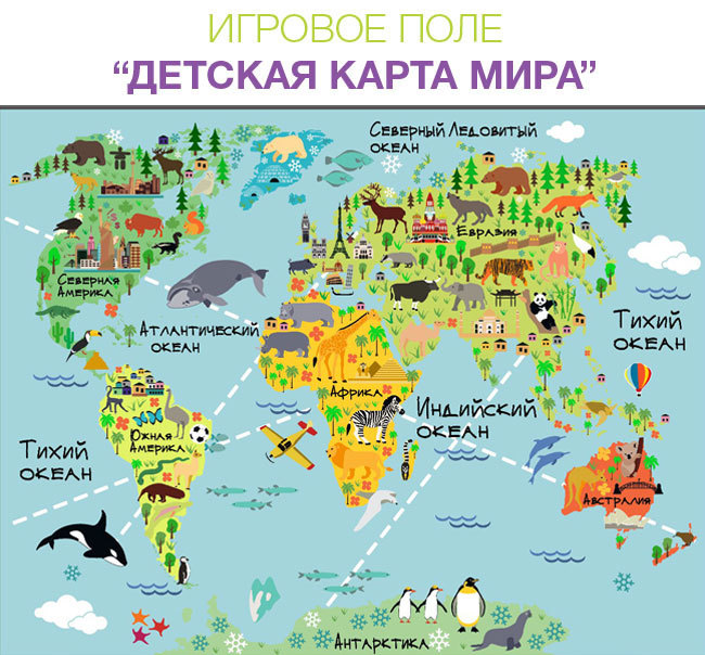 Игровое поле Детская карта мира