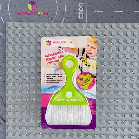Набор для уборки щетка и совок MYPLAYROOM