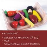 Деревянный набор овощей разрезай-ка