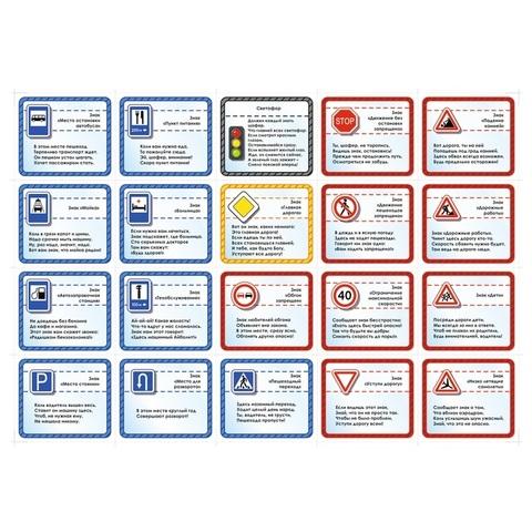 Набор дорожных знаков, с информационными карточками 4