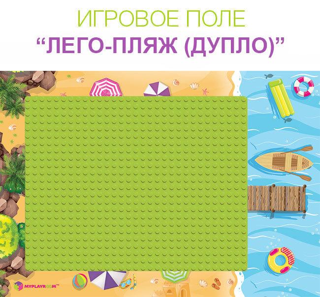 Крышка с дизайном ЛЕГО-ПЛЯЖ (ДУПЛО)