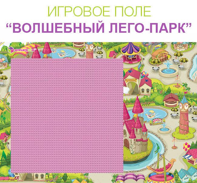 Крышка с дизайном ВОЛШЕБНЫЙ ЛЕГО-ПАРК