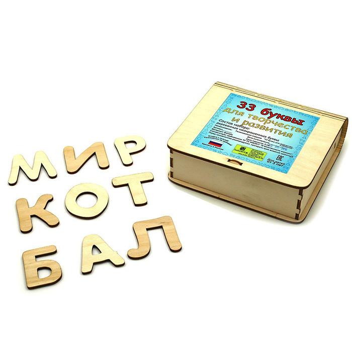 Набор букв русского алфавита, 33 шт