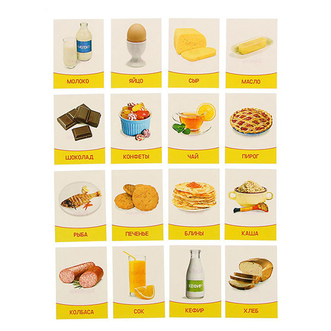 """Обучающие карточки """"Продукты питания"""" 16 шт."""