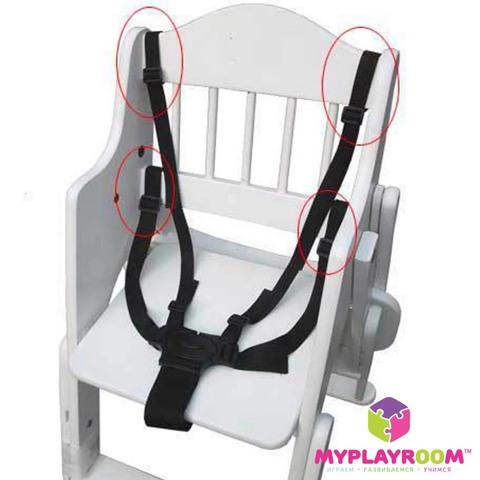 Пятиточечный ремень безопасности к обеденному растущему стулу MYPLAYROOM™ 2