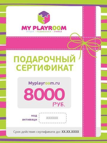 Электронный подарочный сертификат (8000 руб.)
