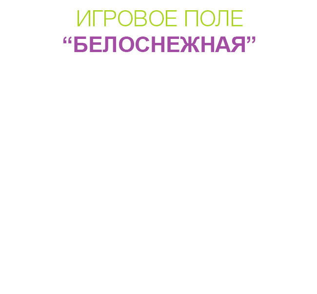 Игровое поле Белоснежная