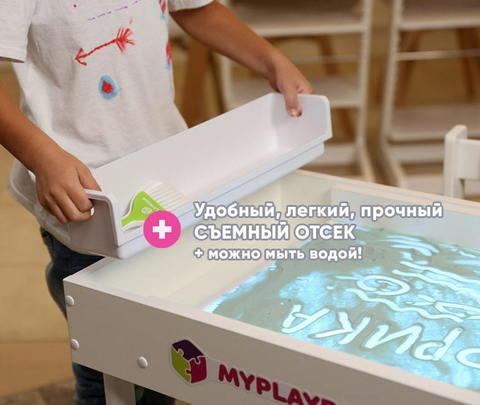 Световая песочница для LEGO от MYPLAYROOM™ с длинной столешницей 7в1 8
