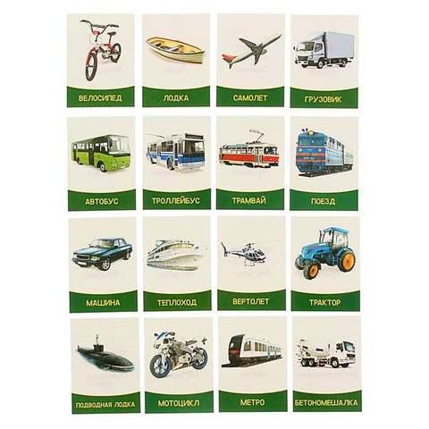 """Обучающие карточки """"Транспорт"""" 16 шт."""