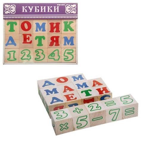 """Деревянные кубики """"Алфавит с цифрами"""", 20 элементов"""