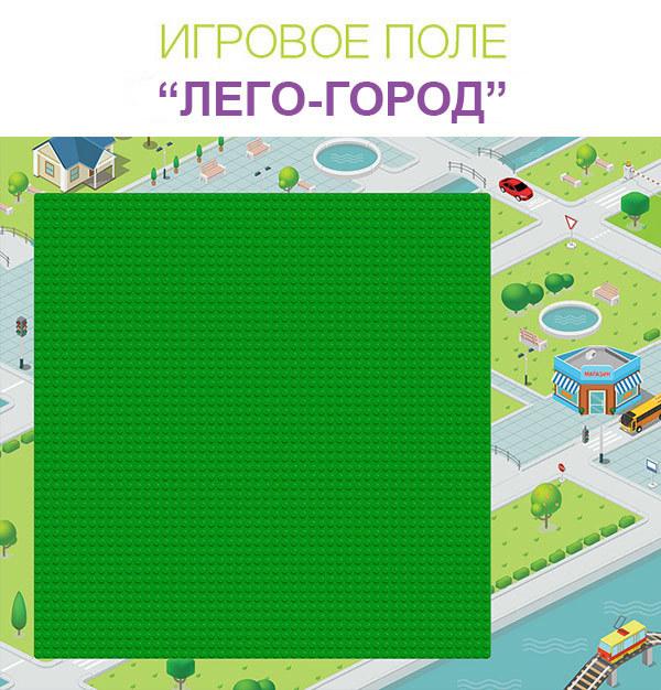 Крышка с дизайном ЛЕГО-ГОРОД