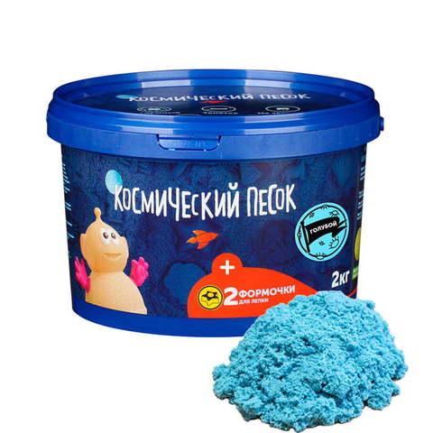 """Кинетический песок """"Космический"""" 2 кг, голубой (+ 2 формочки)"""