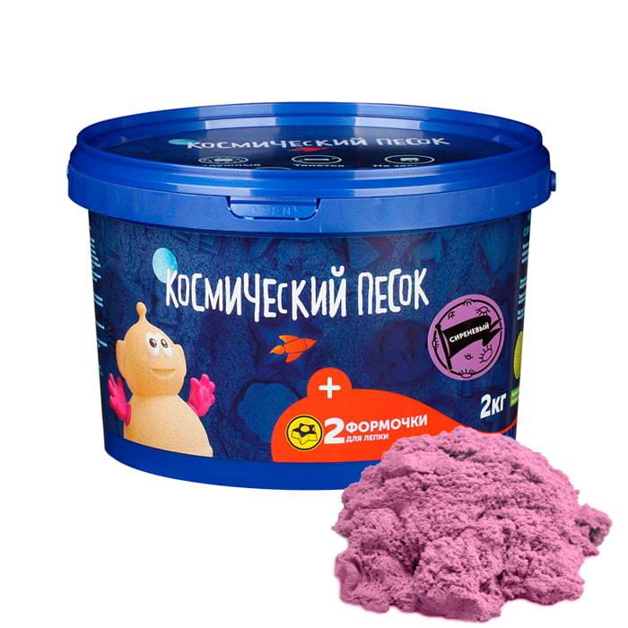 Космический песок для детей 2 кг сиреневого цвета